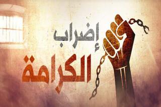 انتفاضه اسیران فلسطینی