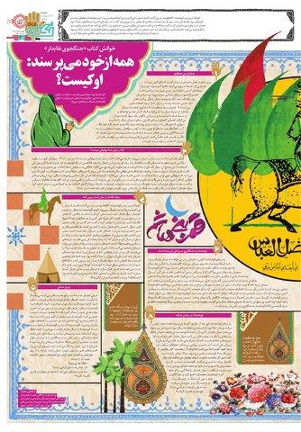 Hasht-02-11.pdf - صفحه 3