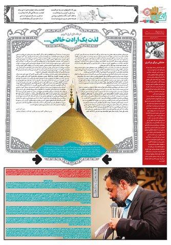 Hasht-02-11.pdf - صفحه 4