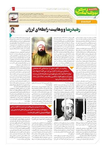 Vij-Beytolmoghadas-No-17.pdf - صفحه 6