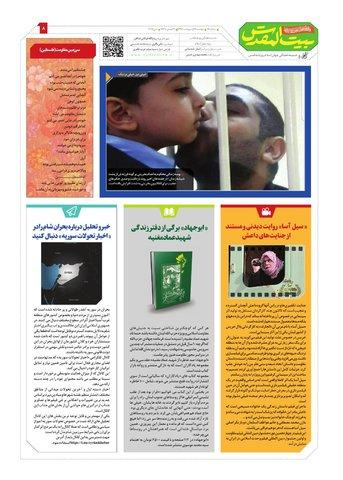 Vij-Beytolmoghadas-No-17.pdf - صفحه 8