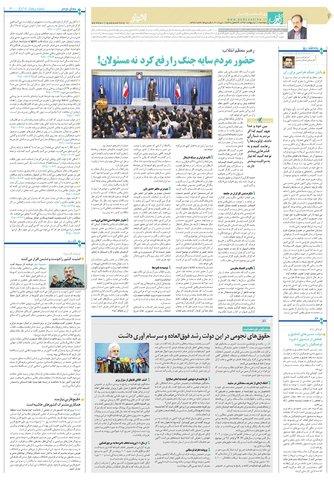 quds8387.pdf - صفحه 2