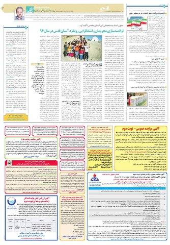 quds8387.pdf - صفحه 3