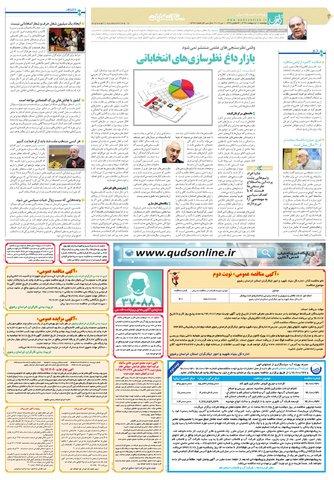 quds8387.pdf - صفحه 4