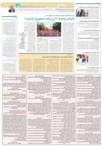 quds8387.pdf - صفحه 5
