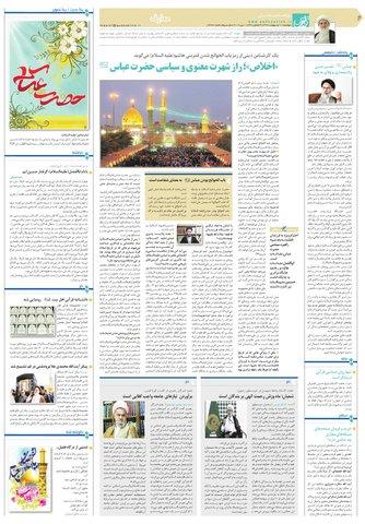 quds8387.pdf - صفحه 6
