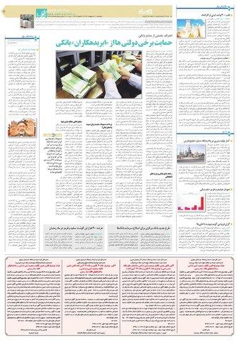 quds8387.pdf - صفحه 7