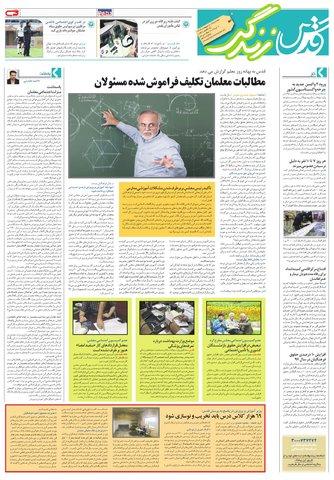 zendegi.pdf - صفحه 1