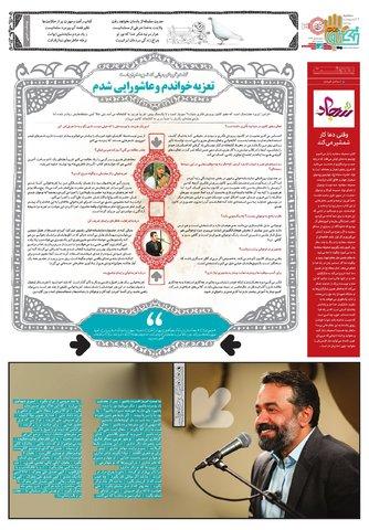 Hasht-02-12.pdf - صفحه 4