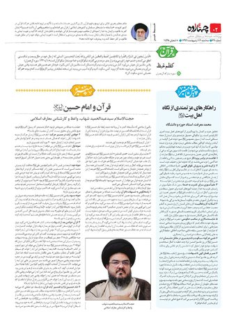 Vij-Chahardah-No-29.pdf - صفحه 2
