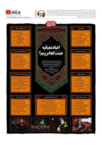 Vij-Chahardah-No-29.pdf - صفحه 3
