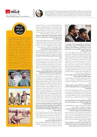 Vij-Chahardah-No-29.pdf - صفحه 5