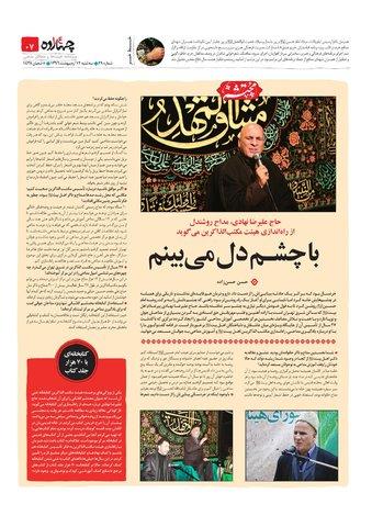 Vij-Chahardah-No-29.pdf - صفحه 7