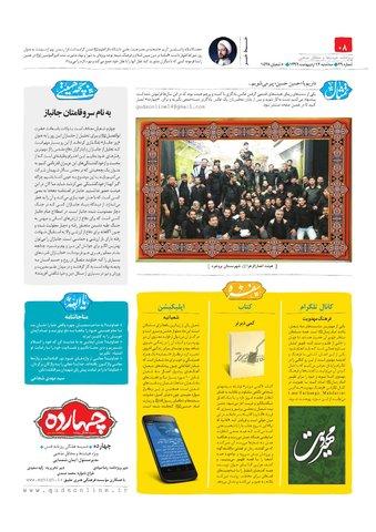 Vij-Chahardah-No-29.pdf - صفحه 8