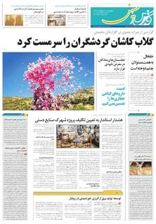 mihan.pdf - صفحه 1