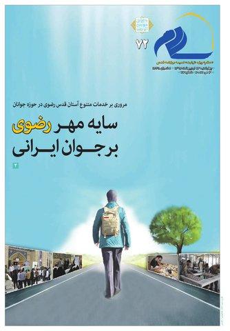 Vij-salam-No-72.pdf - صفحه 1