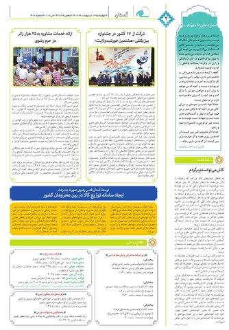 Vij-salam-No-72.pdf - صفحه 2