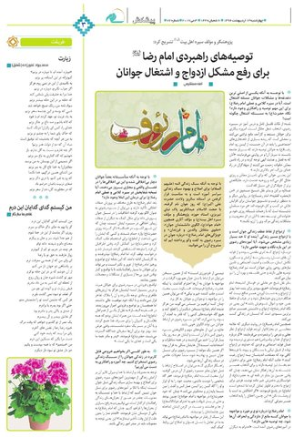Vij-salam-No-72.pdf - صفحه 3