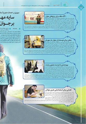 Vij-salam-No-72.pdf - صفحه 4