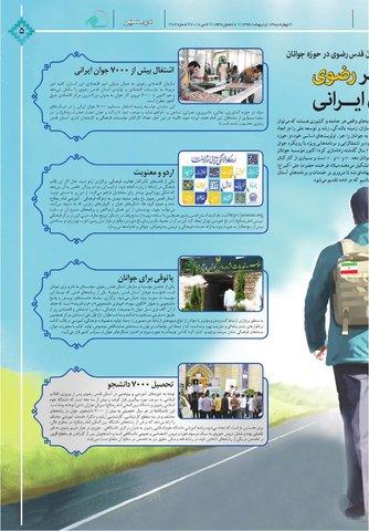Vij-salam-No-72.pdf - صفحه 5