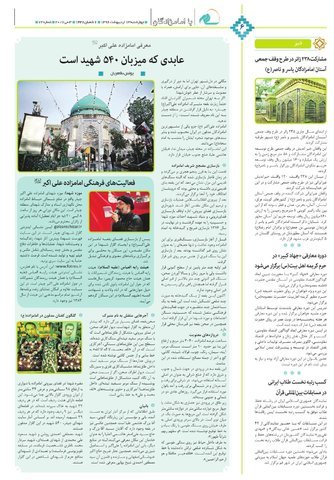 Vij-salam-No-72.pdf - صفحه 6