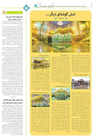 Vij-salam-No-72.pdf - صفحه 7