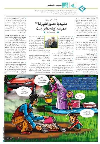 Vij-salam-No-72.pdf - صفحه 8