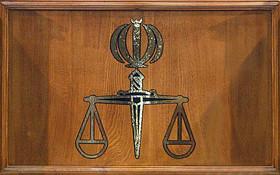 دادگستری یزد