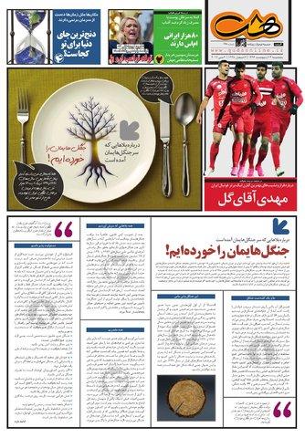 Hasht-02-14.pdf - صفحه 1
