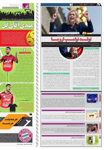 Hasht-02-14.pdf - صفحه 2