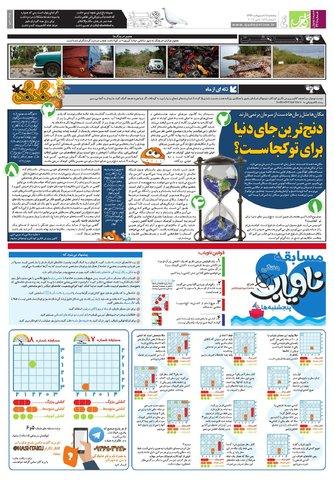 Hasht-02-14.pdf - صفحه 4
