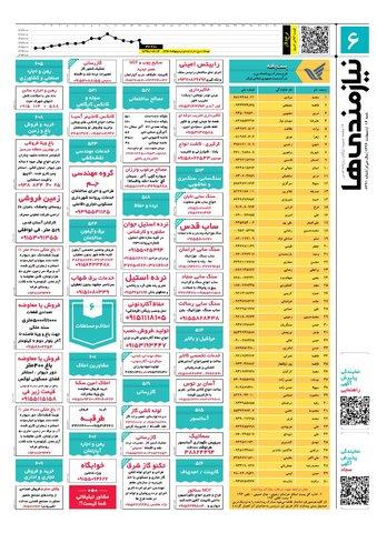 96.2.16-e.pdf - صفحه 6