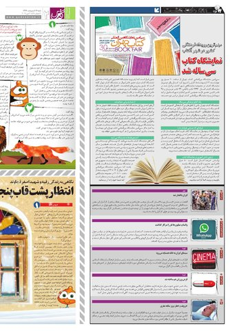 Hasht-02-16.pdf - صفحه 2