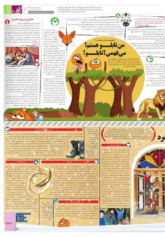 Hasht-02-16.pdf - صفحه 3