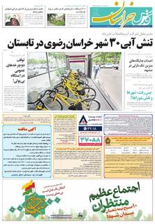 quds-khorasan.pdf - صفحه 1