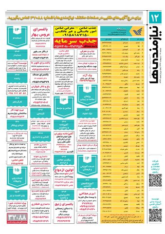 96.2.18-e.pdf - صفحه 12