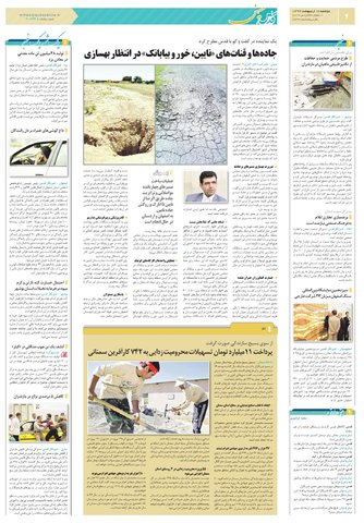 quds-mihan.pdf - صفحه 2