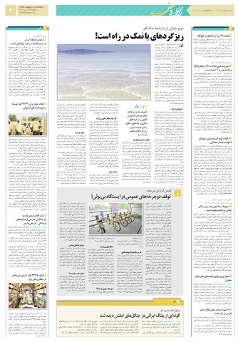 quds-mihan.pdf - صفحه 3