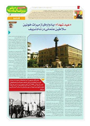 Vij-Beytolmoghadas-No-18.pdf - صفحه 3