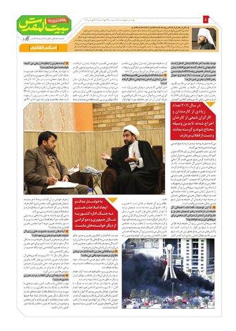 Vij-Beytolmoghadas-No-18.pdf - صفحه 5