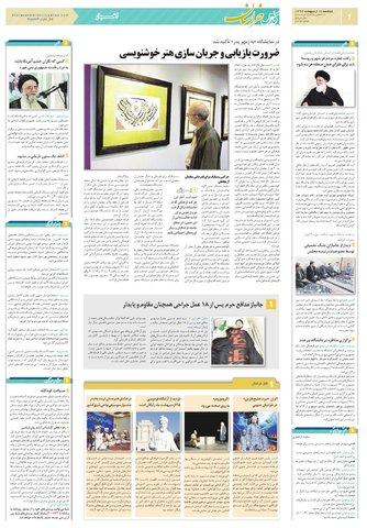 quds-khorasan.pdf - صفحه 2