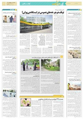 quds-khorasan.pdf - صفحه 3