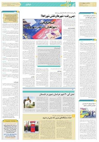 quds-khorasan.pdf - صفحه 4
