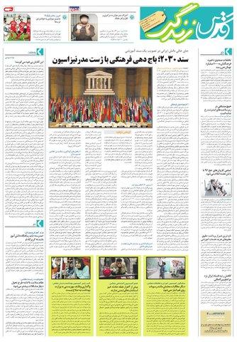 quds-zendgi.pdf - صفحه 1