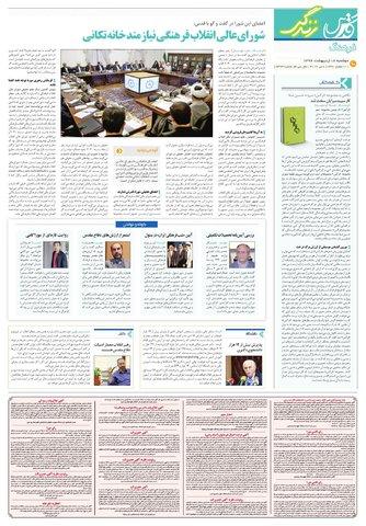 quds-zendgi.pdf - صفحه 2