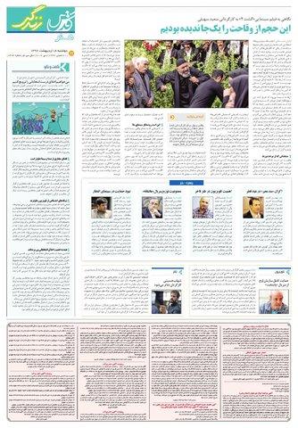 quds-zendgi.pdf - صفحه 3
