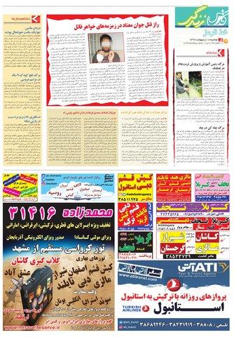 quds-zendgi.pdf - صفحه 4