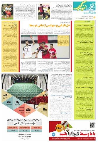 quds-zendgi.pdf - صفحه 6