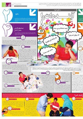 Hasht-02-19-.pdf - صفحه 3