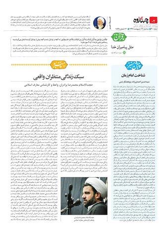 Vij-Chahardah-No-30.pdf - صفحه 2